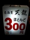 Tenryu300