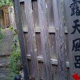 043_yamadabessou_roten_01